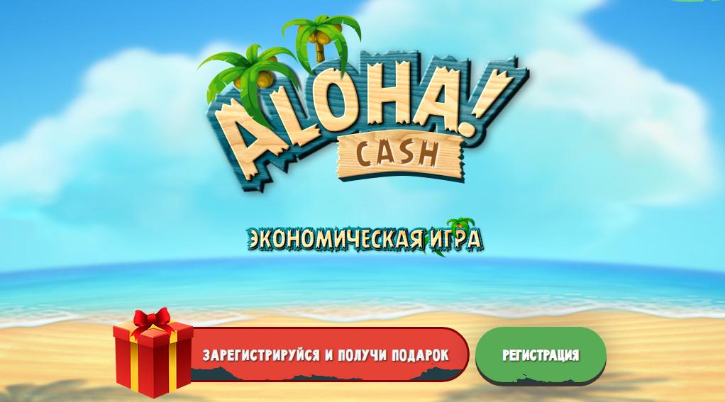 Aloha-Cash новая игра с выводом денег без вложений
