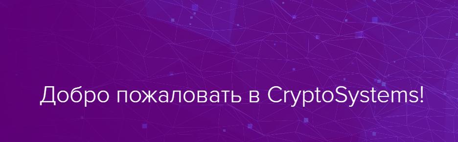 Cryptosystems-Инвестиционный-проект