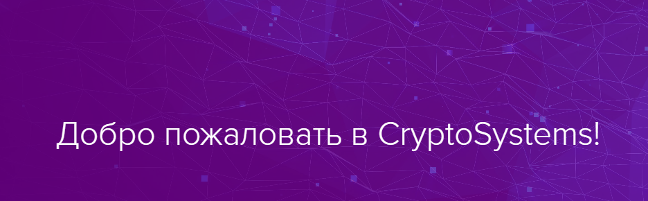 Cryptosystems-Инвестиционный-проект