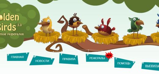 Golden Birds - Игра с выводом денег