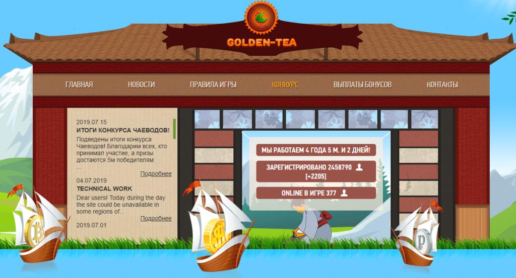 Golden Tea игра с выводом денег золотой чай