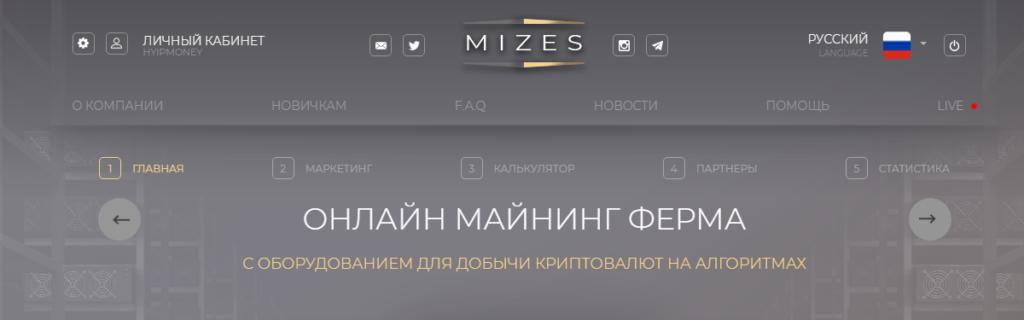 Mizes - Майнинг для добычи криптоалюты