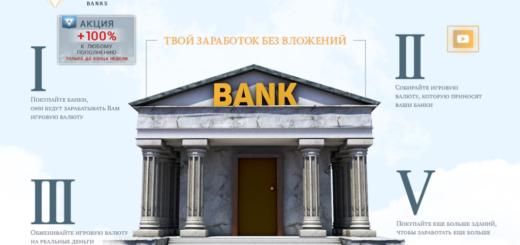 Money-Bank-игра-с-выводом-денег