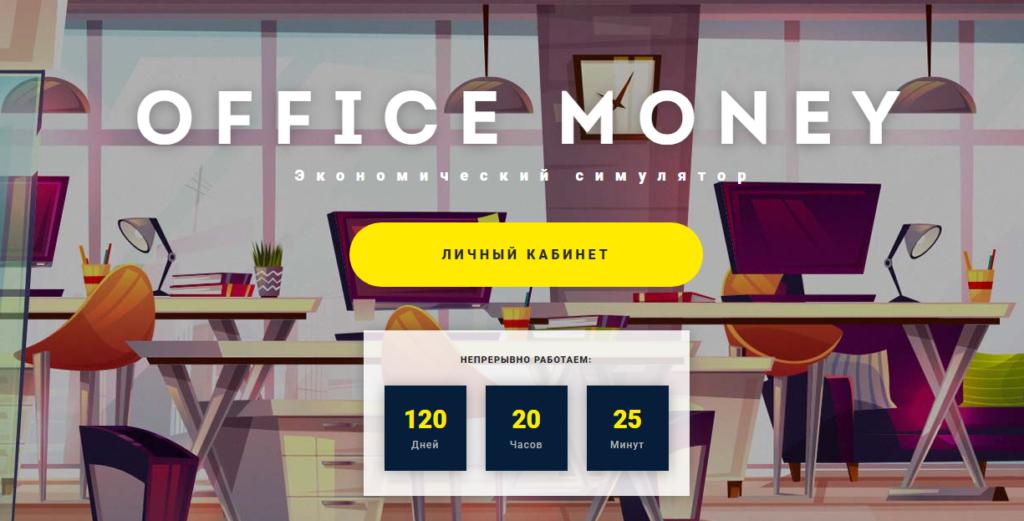 Office Money - Экономический симулятор