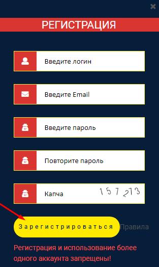 Office Money - Регистрация в игре