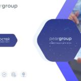 Peargroup - Инвестиционный проект с выводом денег