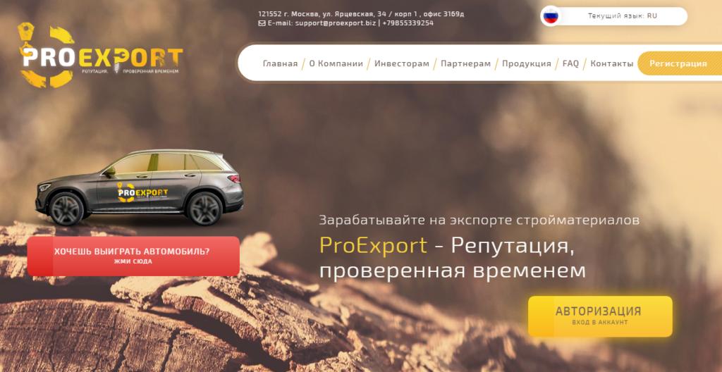 Proexport - инвестиционная компания стройматериалов