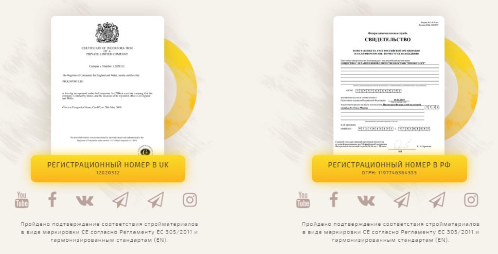 Proexport - лицензия проект и сертификат