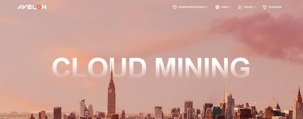 Avelon cloud mining