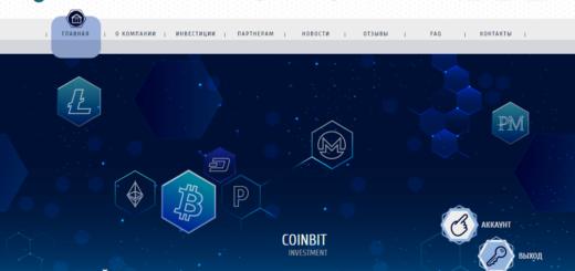 Coinbit-Fund - Инвестиционный проект