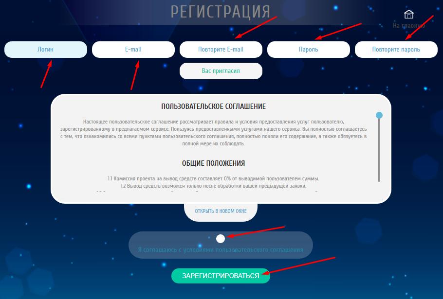 Coinbit Fund - Регистрация на проекте