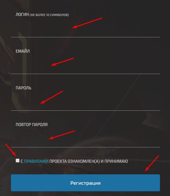 Cosmogame - форма для регистрации