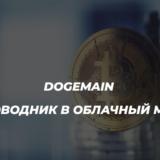 Dogemain - Облачный майнинг dogemain.com