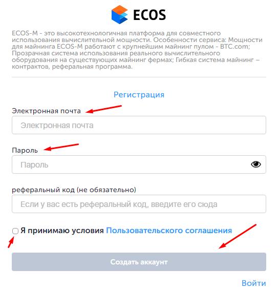 Ecos - Регистрация на проекте
