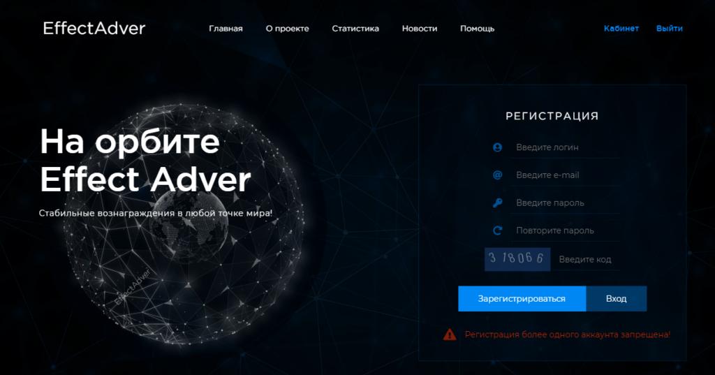 Effect Adver - Инвестиционный проект и заработок без вложений effectadvert.best