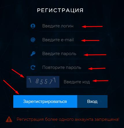 Effect Adver - Регистрация на проекте