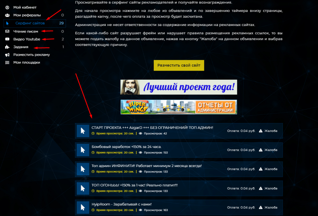 Effect Adver - заработок без вложений