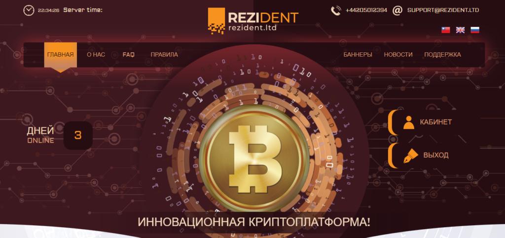 Rezident - Инвестиционная компания