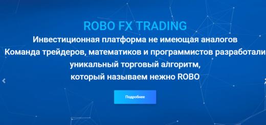 Robo Fx Trading - Инвестиционная платформа robofxtrading.net