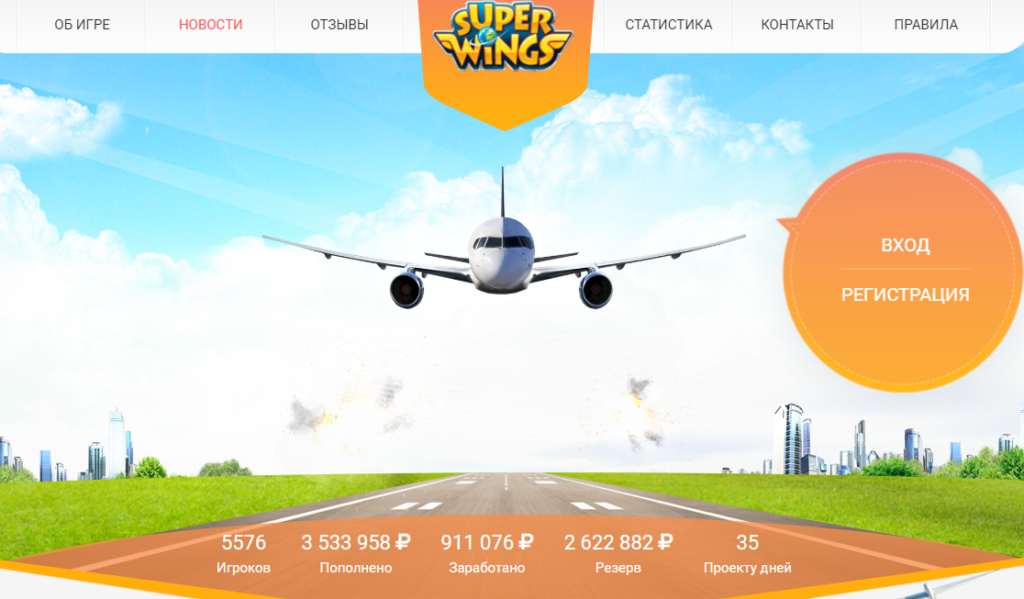 Super Wings - игра с выводом денег super-wings.space