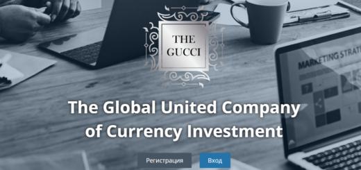 The Gucci - инвестиционный проект