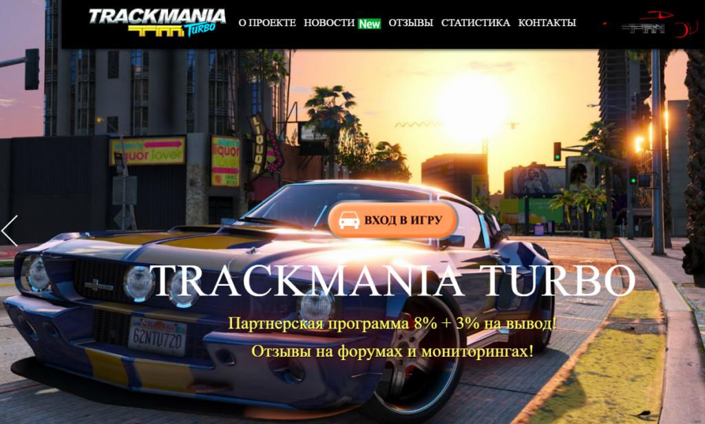 Trackmania.space - игра с выводом денег