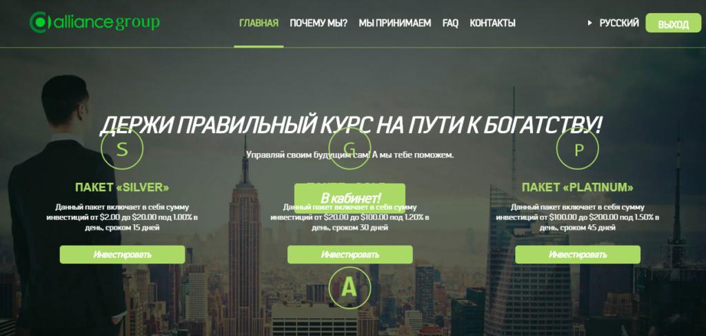 Alliance Group - Инвестиционный проект