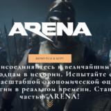 Arena - Новая игра с выводом денег arena-game.store