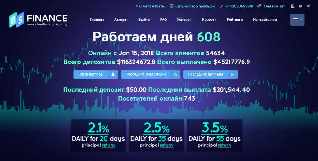 Bsfinance - высокодоходный инвестиционный проект
