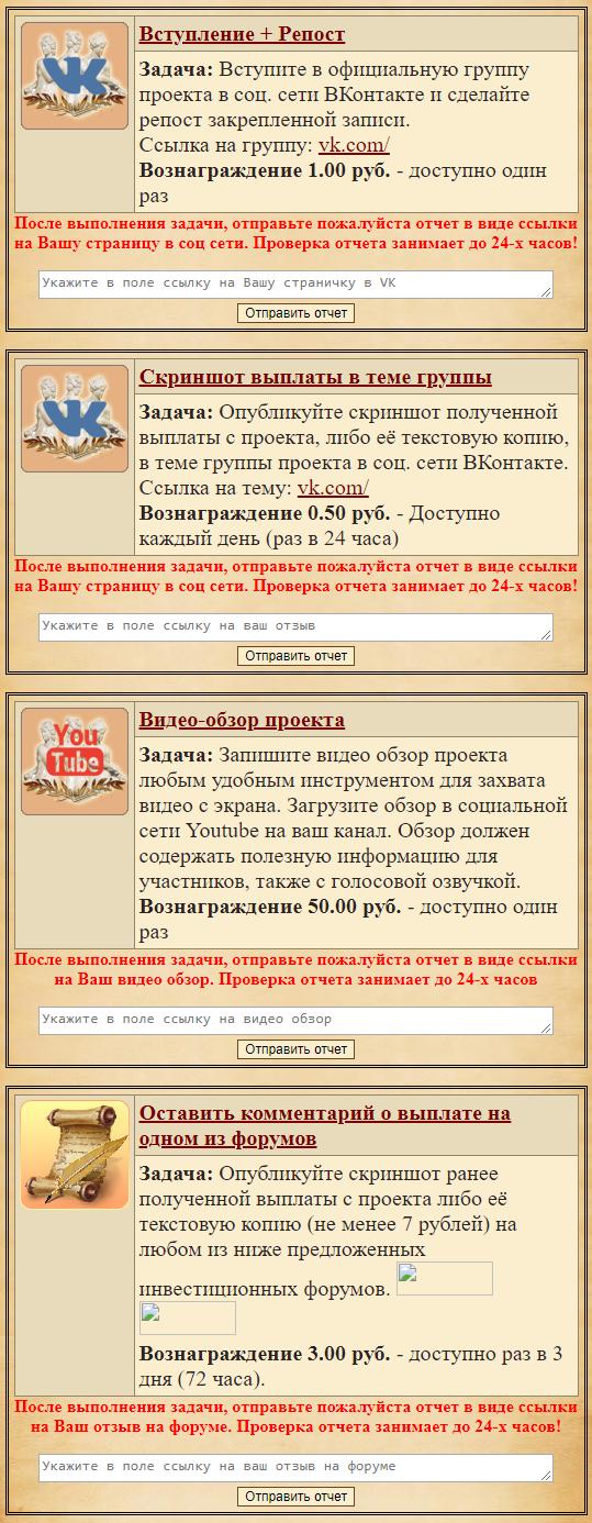 «ГЛАДИАТОРЫ» играй и зарабатывай! - economic-game-gladiators.store - Квесты