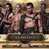 Гладиаторы - Новая игра с выводом денег economic-game-gladiators