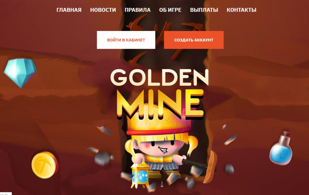 Golden Mine - Игра с выводом денег golden-mine.pro