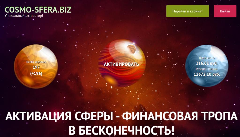 Cosmo Sfera - Игра с выводом денег cosmo-sfera.biz