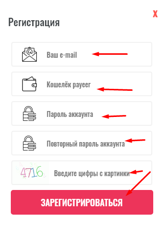 Sdfin - регистрация на проекте
