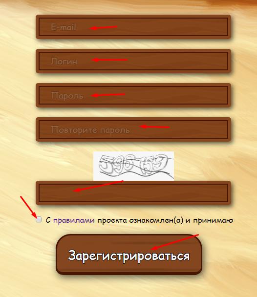Woodman Game - Регистрация в игре