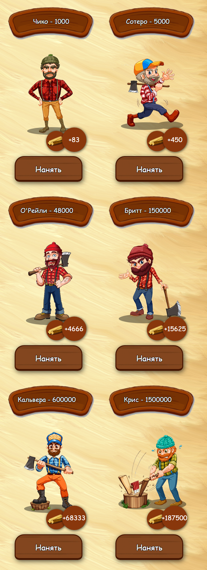Woodman Game - woodman-game.biz - маркетинг игры