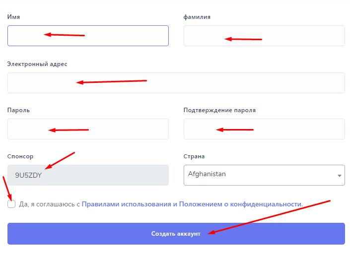 Arbitrex - Регистрация на проекте
