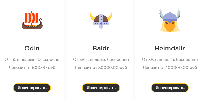 Asgard - Маркетинг проекта