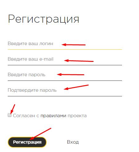 Asgard - регистрация на проекте