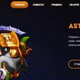 Astella Money - Новая игра с выводом реальных денег