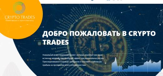 Crypto Trades - Инвестиционный проект