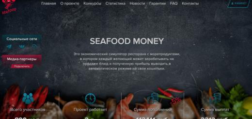 Seafood-Money - Экономическая игра с выводом денег seafood-money.com
