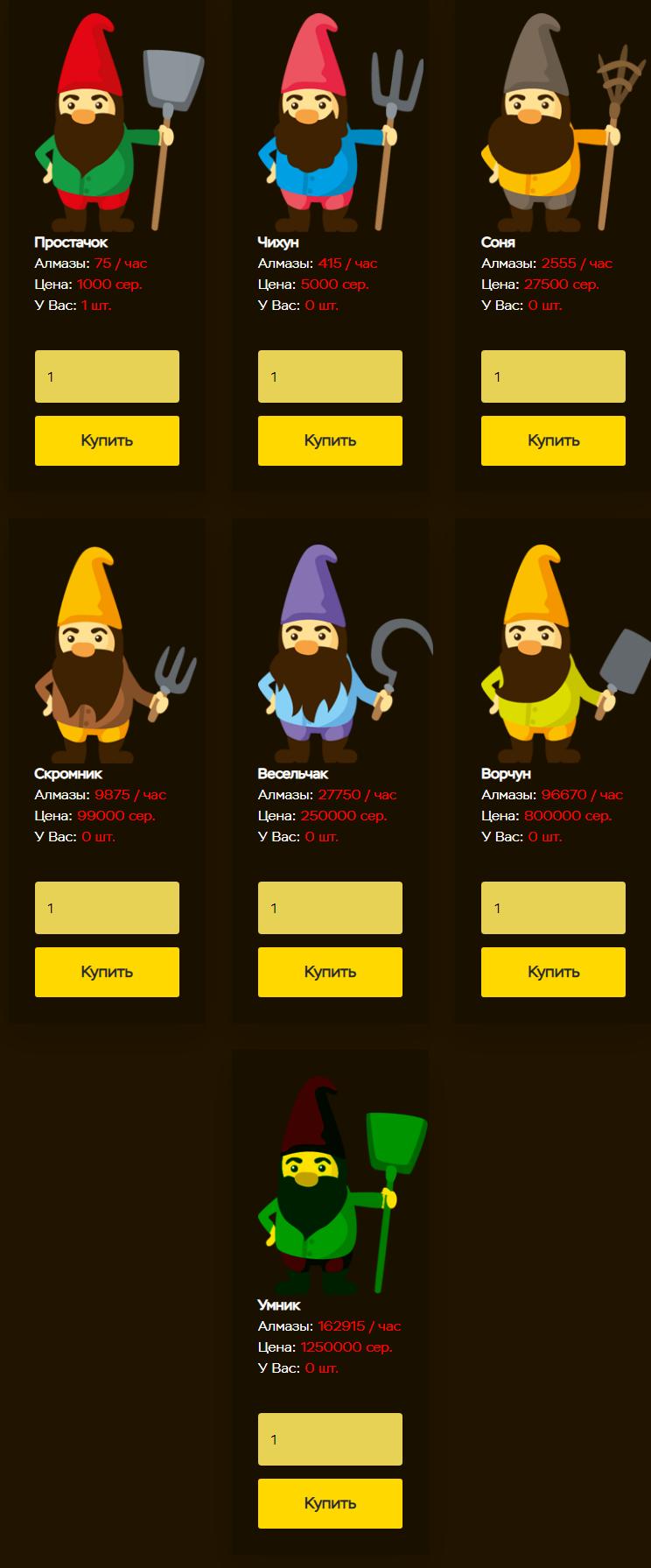 7-Gnomes - 7-gnomes.org - маркетинг игры