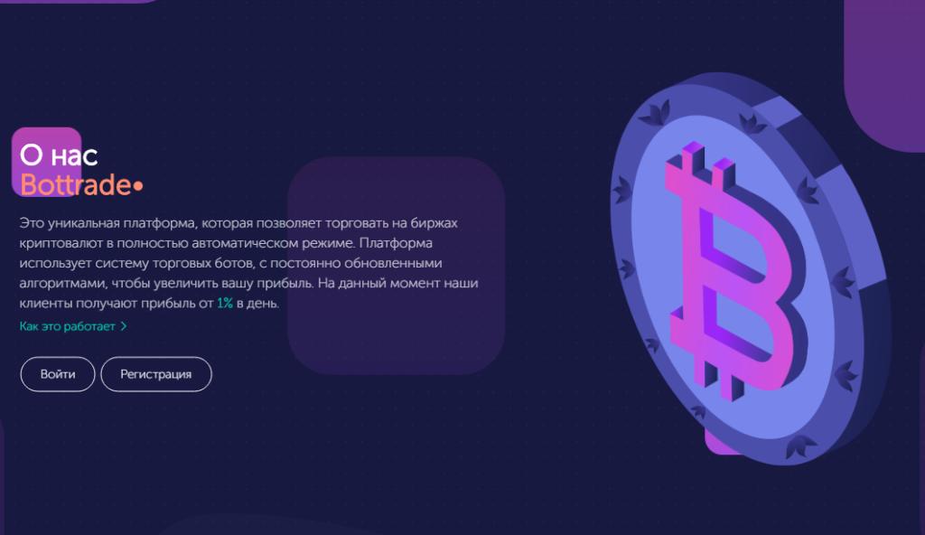 Bottrade - Инвестиционная платформа по добыче криптовалюты