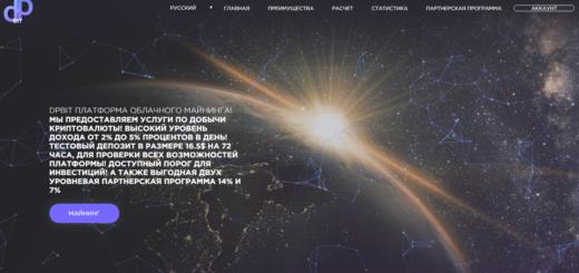 Dpbit - майнинг проект
