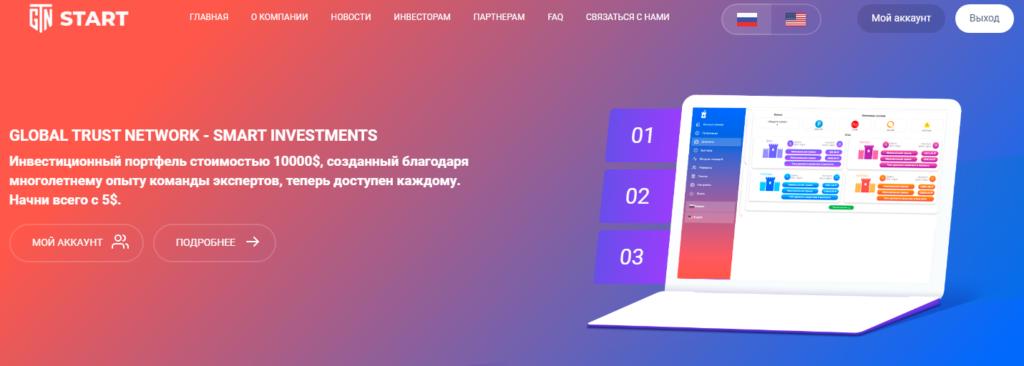 Gtn Start - Инвестиционный среднедоходный проект