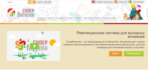 Суперкопилка - Инвестиционный проект superkopilka.com