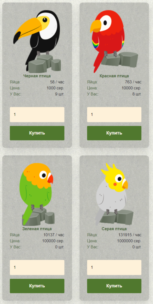 BIRDS MONEY - birds.money - маркетинг игры