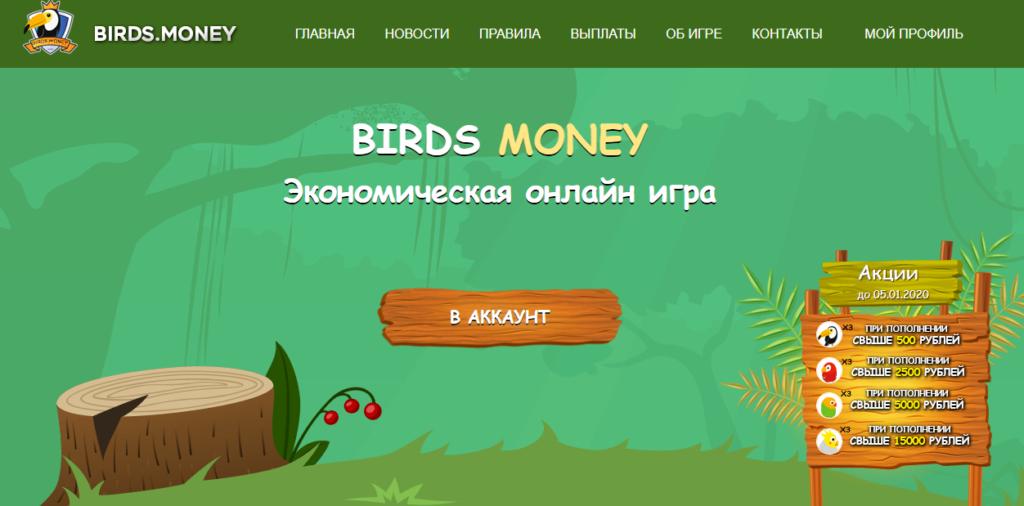 Birds Money - Экономическая игра с выводом денег