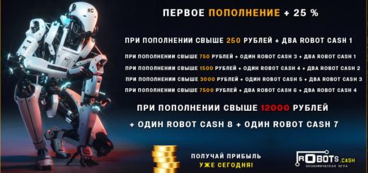 Robots Cash - Новая игра с выводом денег